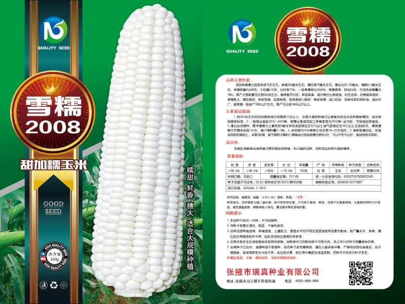 雪糯2008-糯玉米种子